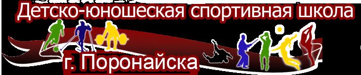 МБОУ ДО ДЮСШ г. Поронайска